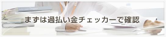 過払い金請求の無料調査 | ひかり法律事務所